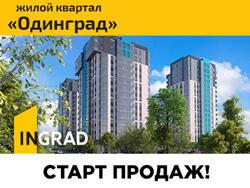 «Одинград» — старт продаж нового жилого комплекса! Квартиры от 2,4 млн руб. с отделкой и